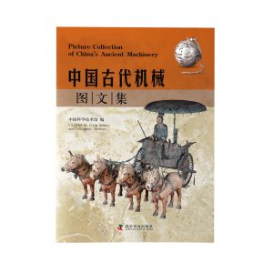 China Ancient Machinery