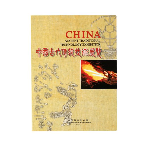 China- ancient traditional technology exhibition