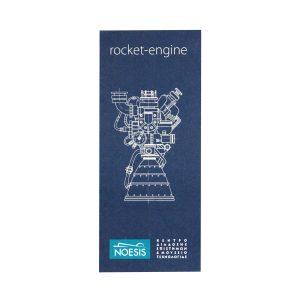 Μαγνητικός Σελιδοδείκτης Rocket engine