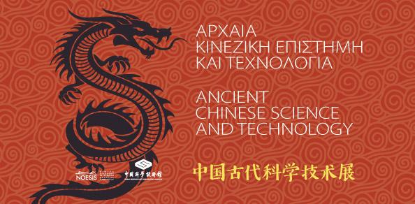 Αρχαία Κινέζικη Επιστήμη και Τεχνολογία