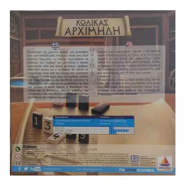 Κώδικας Αρχιμήδη