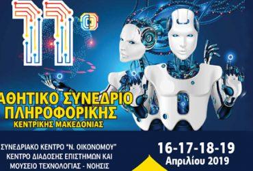 11o Συνέδριο
