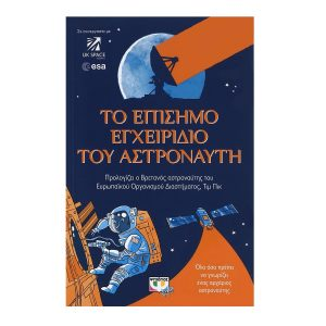 Το επίσημο εγχειρίδιο του αστροναύτη