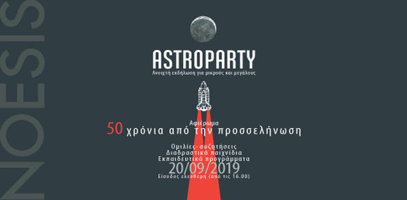 ASTROPARTY-2019