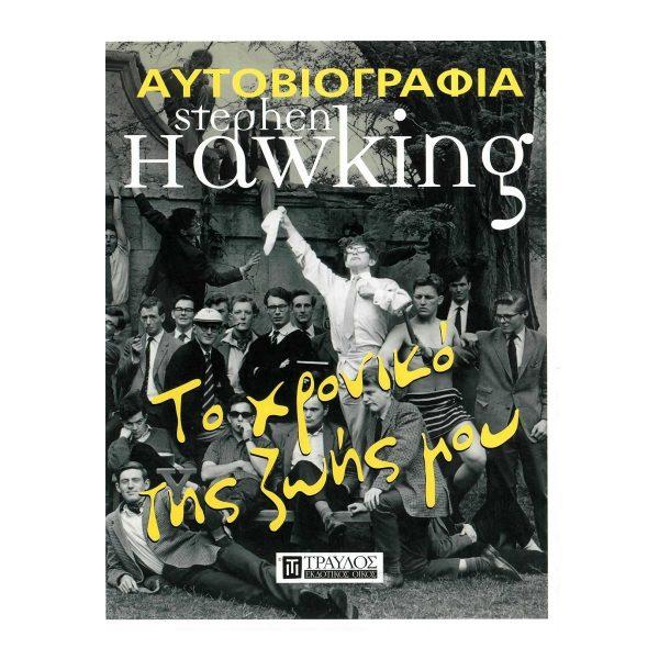 Hawking - My brief history
