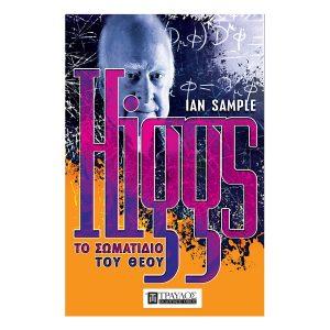 Higgs Travlos