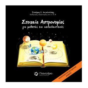 Stoixeia astronomias Planitario